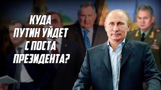 Куда Путин уйдет с поста президента?   Алексей Мухин