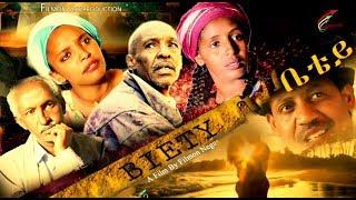 New Eritrean Movie 2019  Bietey 1 by Filmon Nguse