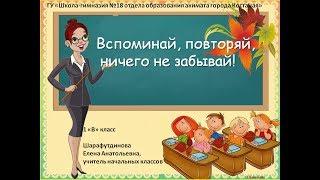 Шарафутдинова Е. А.  урок #обучение грамоте #1 класс...