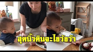 เร็ว ๆ หน่อยแม่! ปฏิกิริยา น้องดิน เมื่ออยากกินมังคุดของโปรด