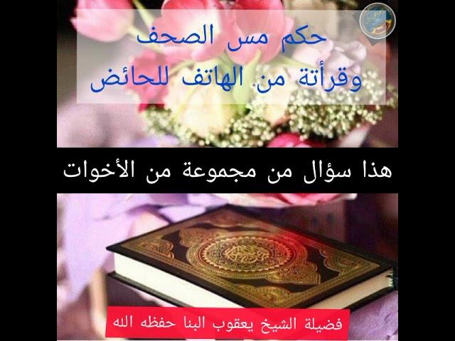 حكم مس الحائض للمصحف للشيخ يعقوب البنا حفظه الله