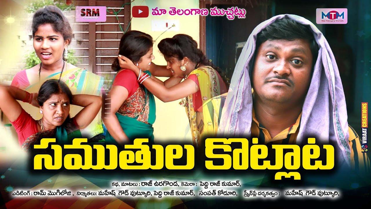 సముతుల కోట్లాట //Samuthula Kotlata //Telugu Short Film//Maa Telangana Muchatlu