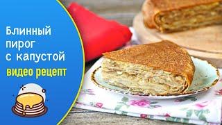 Блинный пирог с капустой — видео рецепт. Шикарный пирог из блинов с капустной начинкой