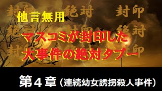 宮崎勤幼女連続誘拐殺人演出された偽証拠!マスコミが封印した大事件の絶対タブー 宮崎勤 検索動画 19