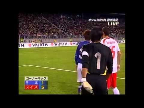 【サッカー日本代表】オシムジャパン 史上最高試合 日本代表 対 スイス代表