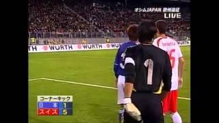 【サッカー日本代表】オシムジャパン 史上最高試合 日本代表 対 スイス代表 thumbnail