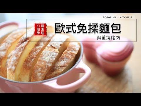 【蘿潔塔的廚房】無敵簡單、零失敗,吃過後,每天都會想再做的免揉麵包來惹~