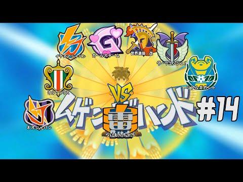 Raimon II  Vs FFI All-Stars! Inazuma Eleven Go Strikers №14.