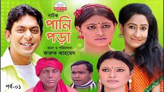 Pani Pora  পানি পড়া By Faruk Ahmed | Chanchal chowdhury | Monira mithu | sharmin | Shuvasish vowmik