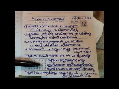Ente Pranayam Watsup Status YouTube Magnificent Pranayam Status Malayalam