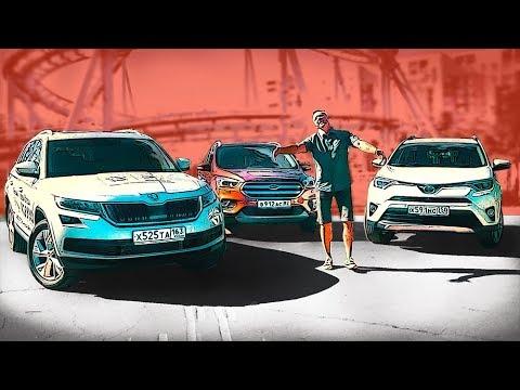 Skoda Kodiaq против Toyota RAV4 против Ford Kuga. Сравнение Игорь Бурцев