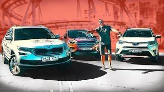 Skoda Kodiaq против Toyota RAV4 против Ford Kuga. Сравнение Игорь Бурцев смотреть