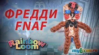 ФРЕДДИ из игры Пять Ночей с Фредди из резинок Rainbow Loom Bands. Урок 251 | FNAF Rainbow Loom
