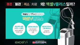 엑셀브이 아닌, 엑셀V플러스란? - 홍조/혈관/색소 싹…