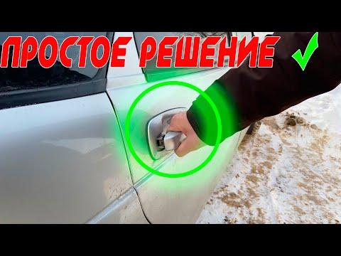 Простое решение Не открываются задние двери автомобиля ВАЗ Внутри и снаружи