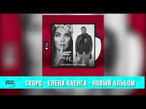 СКОРО - Елена ВАЕНГА - Новый Альбом !