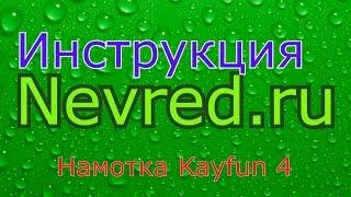 Обзор 4. Обзор и правильная намотка Кайфун 4.(Видео о том, как намотать Кайфуна + обзор Kayfun 4., 2015-02-19T03:43:48.000Z)