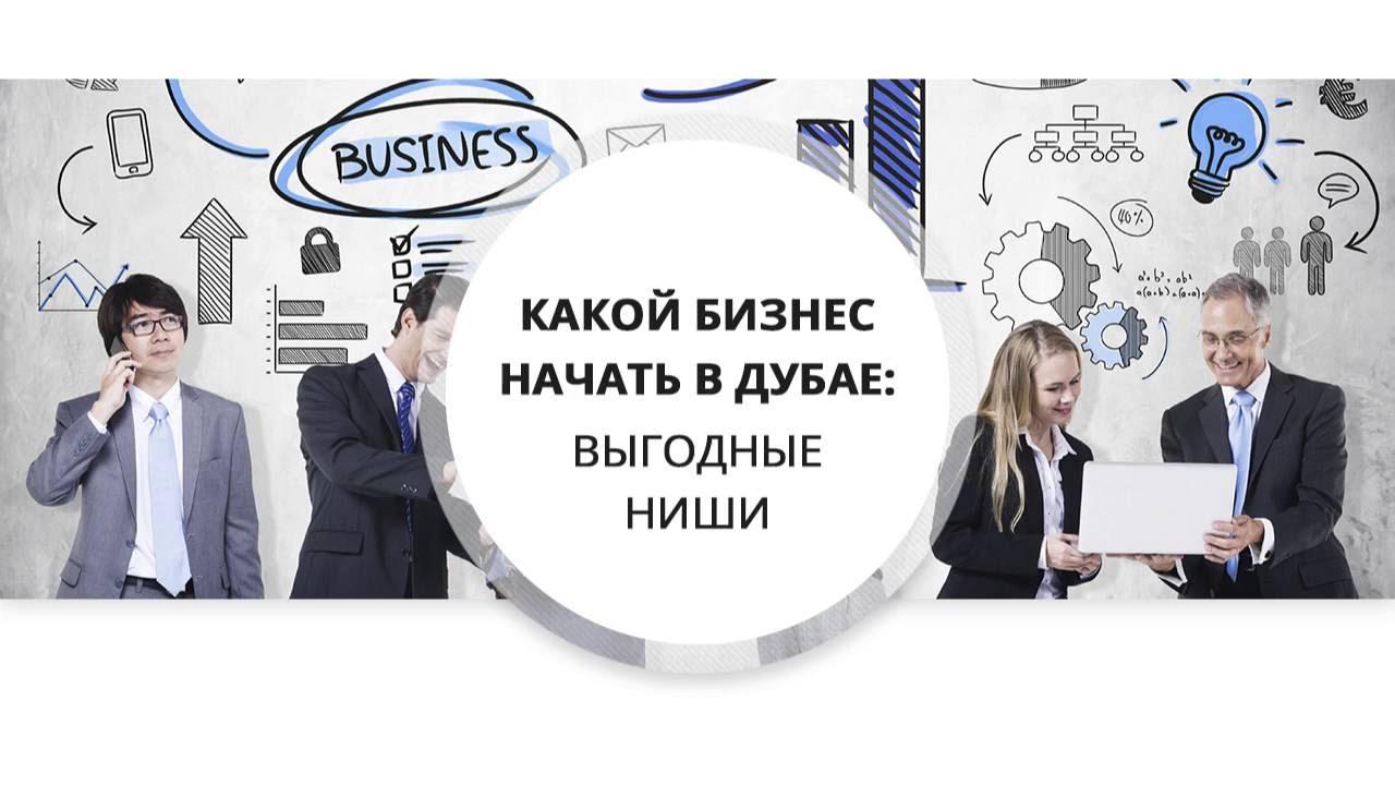 Какой бизнес начать в дубае работа в израиле для русских 2018