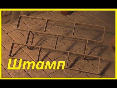 Штамп для имитация тротуарной плитки.