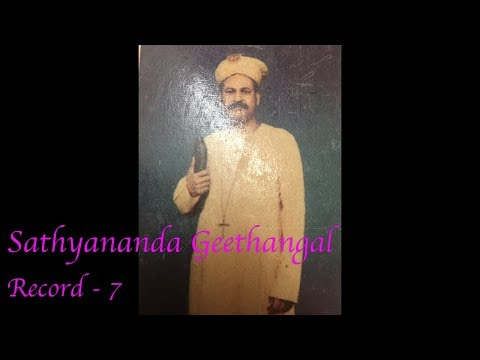 Vedanayagam Sastriar Songs 1980's: Rare Very Old Tamil Christian Song Record - 7