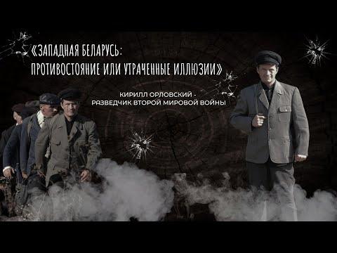 Док.фильм «Западная Беларусь.