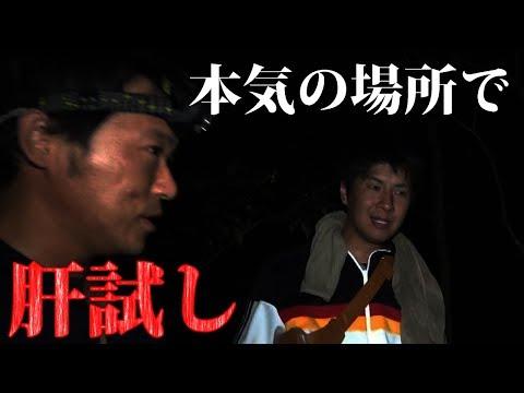 佐賀県の超有名心霊スポットで…