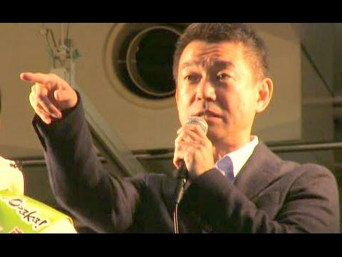 橋下徹「共産党・シールズをアメ村でフルボッコ!」大阪維新の会 SEALDs フルボッコ街宣!大阪ダブル選挙