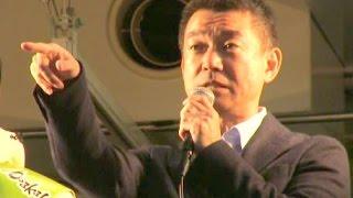橋下徹「共産党・シールズをアメ村でフルボッコ!」大阪維新の会 SEALDs フルボッコ街宣!大阪ダブル選挙 thumbnail