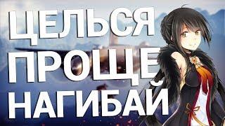 СТРЕЛЯЙ НАВЕРНЯКА - ВВЕДЕНИЕ ДАЛЬНОСТИ ПРИЦЕЛА в War Thunder