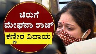 ಚಿರುಗೆ ಮೇಘನಾ ರಾಜ್ ಕಣ್ಣೀರ ವಿದಾಯ |  Last Tribute to Husband | Meghana Raj | NewsFirst Kannada