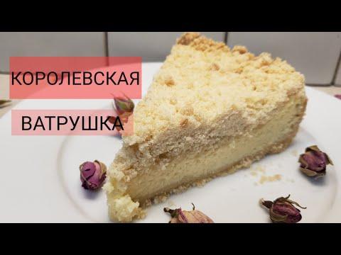 Вкусный десерт - КОРОЛЕВСКАЯ ВАТРУШКА