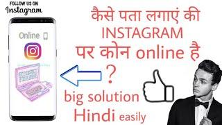 कैसे पता लगाए की instagram पर कोंन online है