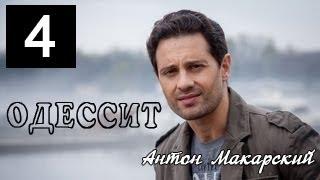 видео Смотреть сериал Одессит онлайн бесплатно в хорошем качестве