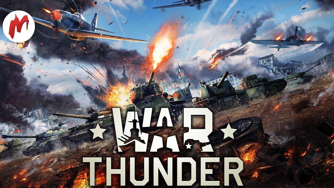 war thunder запись боев
