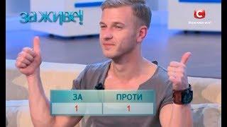 Женские отказы в сексе – За живе! Сезон 3. Выпуск 7 от 07.09.16