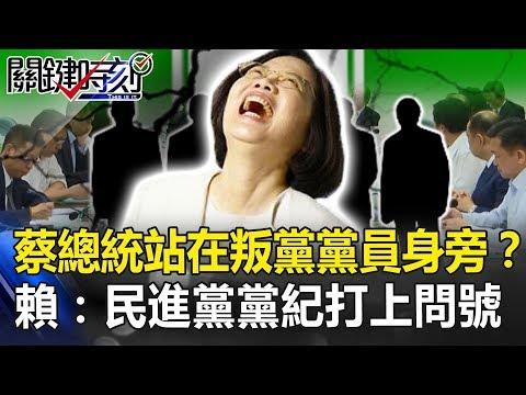 蔡總統站在「叛黨黨員」身旁!? 賴:民進黨變化很多,黨紀打上問號! 關鍵時刻20190523-3 賴清德