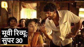 Super 30 Review: Hrithik Roshan, Mrunal Thakur, Pankaj Tripathi | Quint Hindi