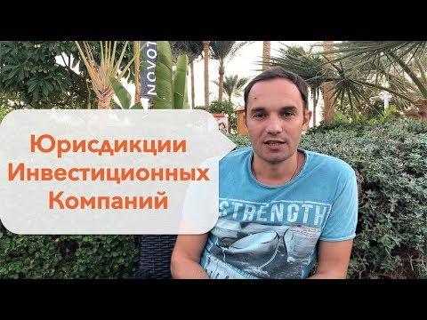 Юрисдикции Инвестиционных Компаний / Юрий Гава