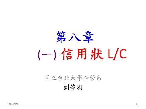 信用狀 LC Letter of Credit  by NTPU  劉偉澍老師