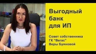 Выгодный банк для ИП, отзыв  о выборе банка Первомайский для развития бизнеса