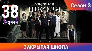 Закрытая школа. 3 сезон. 38 серия. Молодежный мистический триллер
