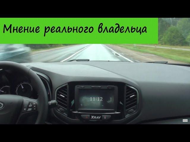 Фото к видео: Мнение владельца Lada Xray