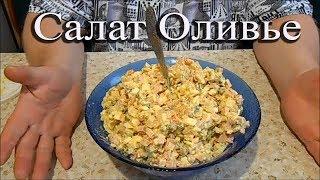 Как готовить Салат Оливье!!!