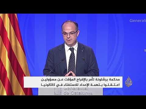 إسبانيا تقرر زيادة التعزيزات الأمنية في كتالونيا  - نشر قبل 11 ساعة