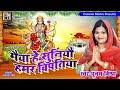 """Download lagu """"मैया हे सुनियौ हमर विपतिया"""" स्वर- पूनम मिश्रा (मैथिली भगवती गीत 2017)"""