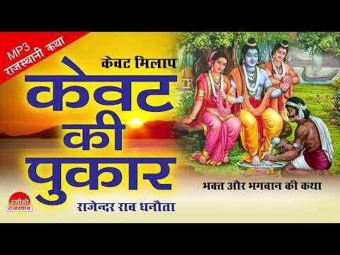 राजस्थानी कथा - KEVAT KI PUKAR || केवट संवाद - || RAJENDER RAO DHANOTA || KATHA