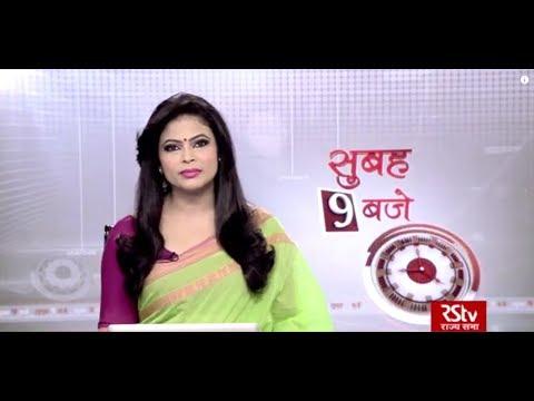 Hindi News Bulletin | हिंदी समाचार बुलेटिन – Feb 19, 2019 (9 am)