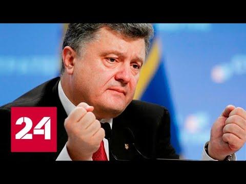 Смотреть Порошенко, Донбасс и экономика Украины: мнения экспертов - Россия 24 онлайн