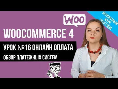 Обзор платежных систем для Woocomerce