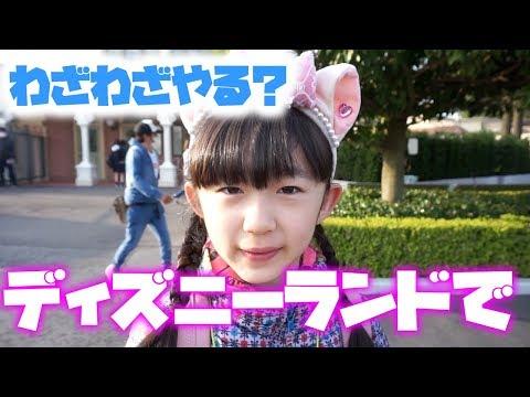東京ディズニーランドのクレーンゲームをやってみた!【ももかチャンネル】